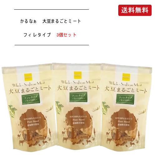 KaRuNa(かるなぁ) 大豆まるごとミート フィレタイプ 90g×3個セット【送料無料】