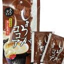 高知県産蒸し生姜 しょうがココア...