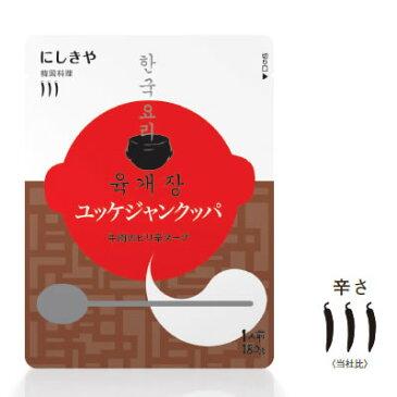にしきや ユッケジャンクッパ (牛肉のピリ辛スープ)<180g×20個セット>【送料無料】