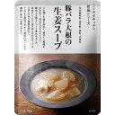 にしきや 豚バラ大根の生姜スープ 180g NISHIKIY