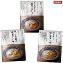 にしきや 和風スープ3種セット(豚バラ大根の生姜・柚子香る野
