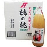 サンフーズ 山梨特産 桃の桃ジュース ケース(1000ml×6本セット)【送料無料】