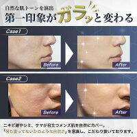 レグノスBBクリームは男性向けカラーなので、日本人男性の肌に自然と馴染む。