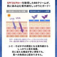 レグノスBBクリームはSPF30/PA++を取得しており、紫外線からしっかり肌をガードできる。