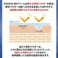 レグノスBBクリームはテカリ防止パウダー配合で、長時間経ってもサラサラ感が続く。