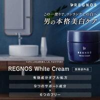 あす楽送料無料薬用ホワイトクリームシミ取りシミ取りクリームシミ消しクリームレグノスしみくすみ斑点そばかすトラネキサム酸メンズ30g医薬部外品美白日本製