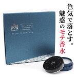 【送料無料】香水メンズ練り香水フェロモンオスモフェロンマギナMAGINASENSEWEARBERGAMOT