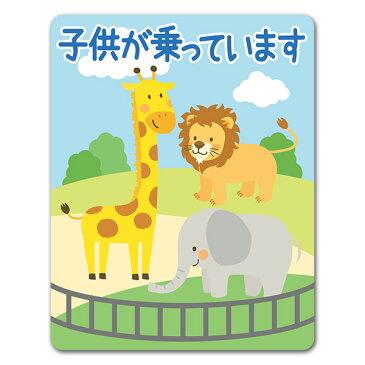 【車ステッカー】動物園【子供が乗っています】こどもがのっています 車マグネットステッカー ゆうパケット対応210円〜