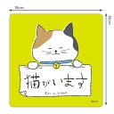 【車ステッカー】手描き風三毛猫 Pets ON BOARD【猫がいます】キャットインカー ペットインカー ダイカット車マグネットステッカー ゆうパケット対応210円〜