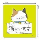 手描き風三毛猫PetsONBOARD【猫がいます】ダイカット車マグネットステッカー
