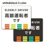 【車ステッカー】文字デザイン 交通安全 選べる全2色【高齢運転者です。】車マグネットステッカー ゆうパケット対応210円〜