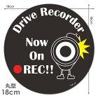 ドライブレコーダー搭載車【NowOnREC!!】丸型18cm車マグネットステッカー