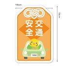 車に乗ったパンダ【交通安全】ダイカット車マグネットステッカー