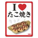 【マグネットステッカー】I LOVE食べ物シリーズ たこやき【I LOVE たこ焼き】車マグネットステッカー ゆうパケット対応210円〜
