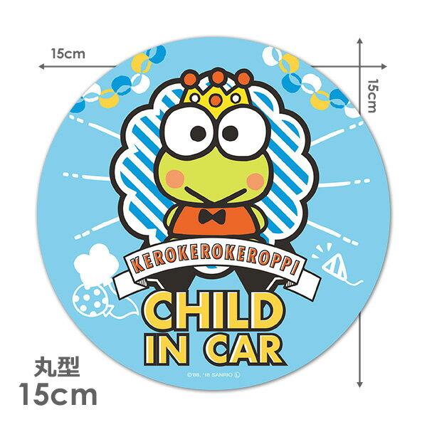 【車ステッカー】けろけろけろっぴ 丸型15cm【CHILD IN CAR】チャイルドインカー 車マグネットステッカー ゆうパケット対応210円〜画像