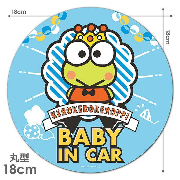 【車ステッカー】けろけろけろっぴ 丸型18cm【BABY IN CAR】ベビーインカー ベイビーインカー 車マグネットステッカー ゆうパケット対応210円〜画像