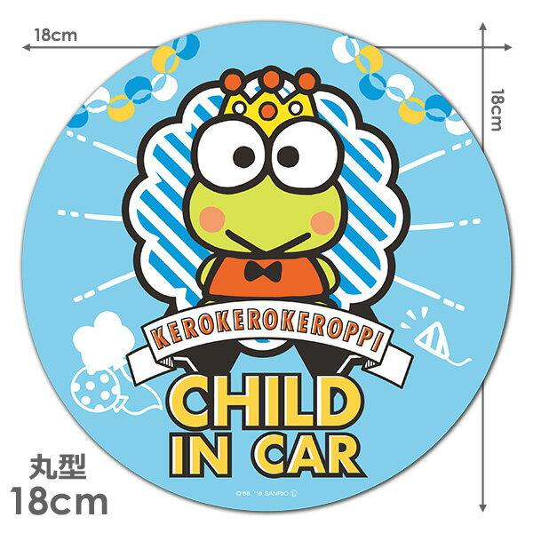 【車ステッカー】けろけろけろっぴ 丸型18cm【CHILD IN CAR】チャイルドインカー 車マグネットステッカー ゆうパケット対応210円〜画像