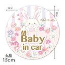 【車ステッカー】ウィッシュミーメル 丸型15cm【BABY IN CAR...