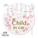 【車ステッカー】ウィッシュミーメル 丸型15cm【CHILD IN CAR...