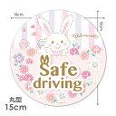 【車ステッカー】ウィッシュミーメル 丸型15cm【SAFE DRIVING...