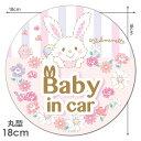 【車ステッカー】ウィッシュミーメル 丸型18cm【BABY IN CAR...