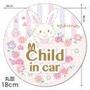 【車ステッカー】ウィッシュミーメル 丸型18cm【CHILD IN CAR...