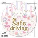 【車ステッカー】ウィッシュミーメル 丸型18cm【SAFE DRIVING...