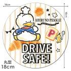あひるのペックル丸型18cm【DRIVESAFE!】