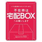 サインマグネットステッカー【不在時は宅配BOXへお願いします】