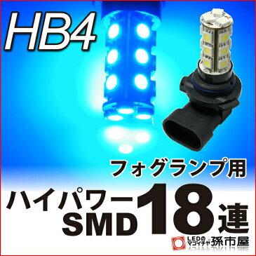 LED フォグランプ HB4 ハイパワー SMD 18連 青/ブルー 【P22d】【HB4】 ハイブリッド極性 12V車【孫市屋】●(HB418B)