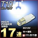 T10-SMD17Ϣ-���T10�����å���ۡ����̡��ϥ��ѥ3���å�SMD��LED1Ϣ�ۡ�¦�̡��ϥ��ѥSMD��LED16Ϣ�ۡڹ�١ۡ�¹�Բ��ۡڥۥ磻��/��ۡ�(LBS17W)