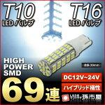 T10-SMD69Ϣ-���T10�����å���ۡڥХå����פ˺�Ŭ�ۡ�LED�ۡڥϥ��֥�åɶ����ۡ�¹�Բ��ۡڥۥ磻��/��ۡ�(lbs69w)