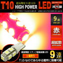 LED T10 SMD 9連 赤 / レッド 【T10ウェッジ球】 高輝度 超広角の照射角度270度 12V 車 バルブ【孫市屋】●(LBS9-R)