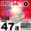 LED S25 シングル SMD47連 赤 【S25 ウェッジ球】【g18 LED】【BA15s】【s25 LED】 ブレーキランプ ストップランプ テールランプ 等 12-24V 車 ハイブリッド極性 高輝度 バルブ【孫市屋】●(LD47-R)