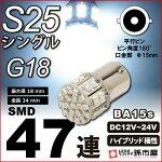 S25����-SMD47Ϣ-���BA15s�ۡ�47Ϣ�ۡ�Ķ��١ۡ�¹�Բ��ۡڥۥ磻��/��ۡ�(LD47-W)