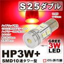 S25 ダブル HP3W+SMD10連タワー型 赤 レッド 【ブレーキラン...