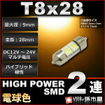 T8×28-�ϥ��ѥSMD2Ϣ-�ŵ忧��T8×28(S7.5/7)�ۡڥϥ��ѥSMD��LED2Ϣ�ۡ�DC12V��24V�ޥ���Ű����͡�MAX32V�ޤǻ��Ѳ�ǽ�ˡۡڥϥ��֥�åɶ����ۡ�¹�Բ��ۡ��ŵ忧�ۡ�(LF28AH)