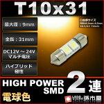 T10×31-ハイパワーSMD2連-電球色【T10×31(S8.5/8.5)】【ハイパワーSMD型LED2連】【DC12V〜24Vマルチ電圧仕様(MAX32Vまで使用可能)】【ハイブリッド極性】【孫市屋】【電球色】●(LF31AH)
