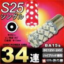【お一人様1個限り】LED S25 シングル SMD34連 赤 レッド【孫市屋】●(LJ34-R)