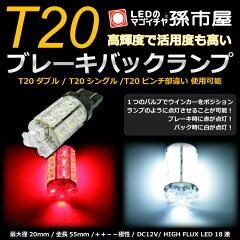 T20ダブル-タワー18LED-赤白スイッチバック【T20ウェッジ球】【T20シングル、T20ピンチ部違いにも使用可能】【超高輝度】【孫市屋】【赤白スイッチバック】●(LM18-T)