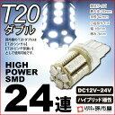 【お一人様1個限り】LED T20ダブル T20シングル T20ピンチ部違いにも使用可能 SMD24連 ホワイト/白 【無極性】 バックランプ 等 12V-24V車 【T20ウェッジ球】 高品質3チップSMD【孫市屋】●(LM24-W)