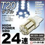 T20�����å����SMD-24Ϣ��LED�ۡ�3���å�LED/24����ܡۡڥۥ磻��/��ۡ�Ķ��١�Ķ���Ѥξȼͳ���270�١���Ĺ42mm
