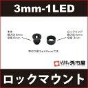 φ3mm-1LED用ロックマウント【Φ3mm専用マウント】【綺麗に取付...