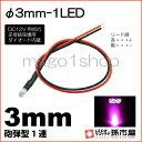 φ3mm-1LED ピンク 【Φ3】【砲弾型LED】【DC12V用抵抗、逆接続...