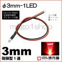 φ3mm-1LED 赤 レッド 【Φ3】【砲弾型LED】【DC12V用抵抗、逆...