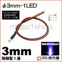 φ3mm-1LED 紫 【Φ3】【砲弾型LED】【DC12V用抵抗、逆接続保護...
