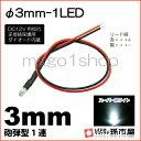 φ3mm-1LED 白 ホワイト 【Φ3】【砲弾型LED】【DC12V用抵抗、...