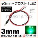 φ3mm-フロスト1LED 緑 グリーン 【Φ3】【フロスト型LED】【DC...