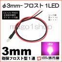 φ3mm-フロスト1LED ピンク 【Φ3】【砲弾型LED】【DC12V用抵抗...