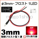 φ3mm-フロスト1LED 赤 レッド 【Φ3】【フロスト型LED】【DC12...